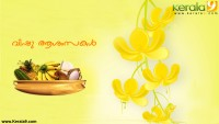 Download vishu wallpapers Wallpapers